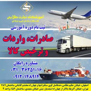 آموزش حضوری و آنلاین صادرات و واردات و ترخیص کالا