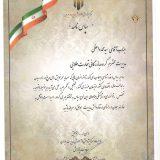 مرکز پژوهش و مدیریت ایران
