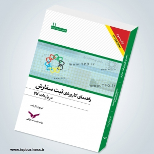 راهنماي كاربردي ثبت سفارش در واردات
