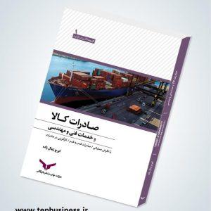 صادرات کالا و خدمات فنی و مهندسی