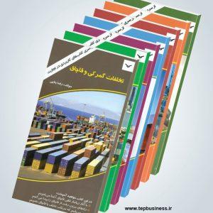 سری کتاب های کاربردی در تجارت(هفت جلدی)