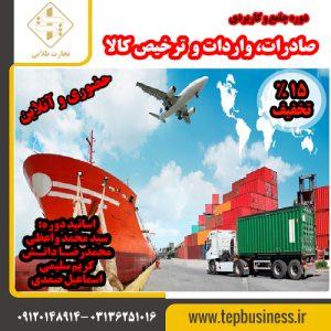 دوره آموزشی صادرات، واردات و ترخیص کالا