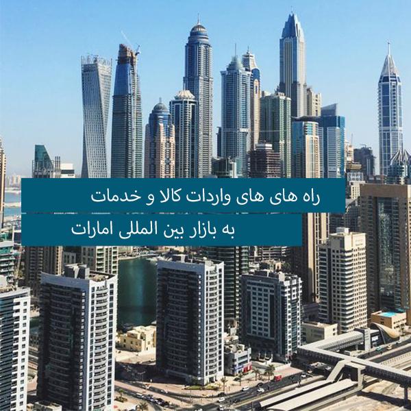 واردات کالا از امارات