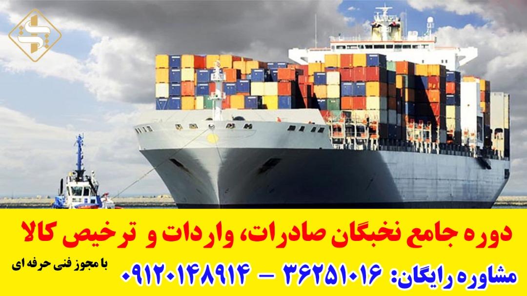 آموزش صادرات، واردات و ترخیص کالا
