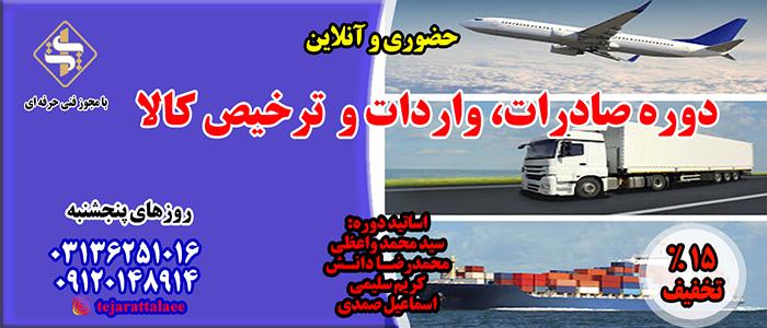 آموزش دوره آموزشی صادرات و واردات و ترخیص کالا در تهران و اصفهان