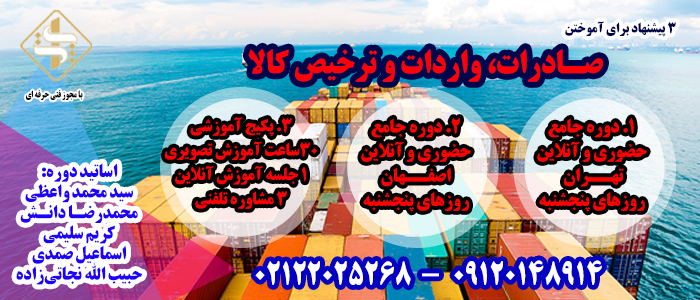 پکیج آموزش غیر حضوری دوره آموزشی صادرات و واردات و ترخیص کالا در تهران و اصفهان