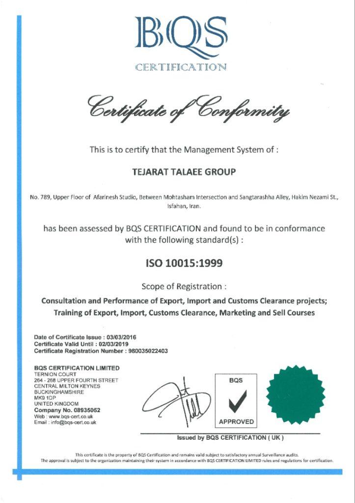 گواهینامه استاندارد ISO 10015 : 1999