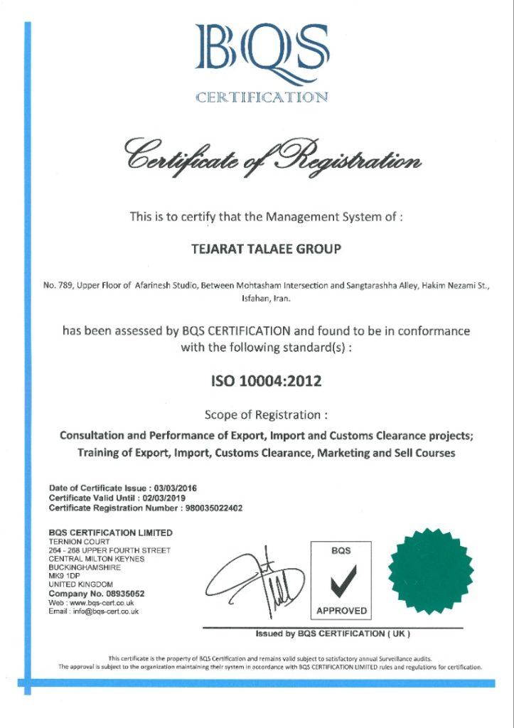 گواهینامه استاندارد ISO 9001 : 2005