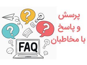پرسش و پاسخ و سوالات متداول