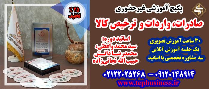 آموزش غیر حضوری دوره آموزشی صادرات و واردات و ترخیص کالا در تهران و اصفهان