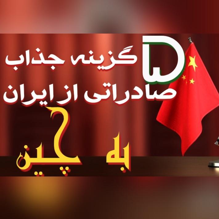 5 کالای جذاب و پرسود جهت صادرات از ایران به چین (به غیر از نفت)
